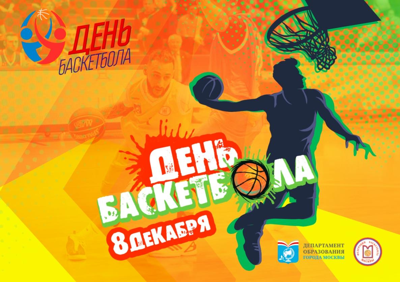 День Баскетбола 2018