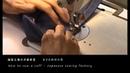 シャツのカフスの作り方・縫い方 縫製工場の洋裁教室 How to sew a shirt cuff tutorial