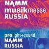 NAMM Musikmesse Russia и Prolight+Sound NAMM Rus