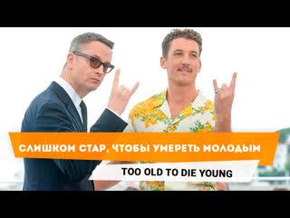 Слишком стар, чтобы умирать молодым | too old to die young— трейлер сериала [2019]