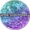 Артек Электроника