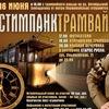 """СЦІМПАНК-імпрэза 16.06.2013 """"Сцімпанк-трамвай"""""""