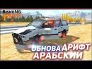 Bulkin ПРЯМО В ЯБЛОЧКО! ПОПАСТЬ В МИШЕНЬ НА ТАЧКЕ! (BEAM NG DRIVE)