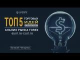 5-топ идей для торговли на текущей неделе. Анализ рынка Форекс с 09 по 13 июля от OpenFX.