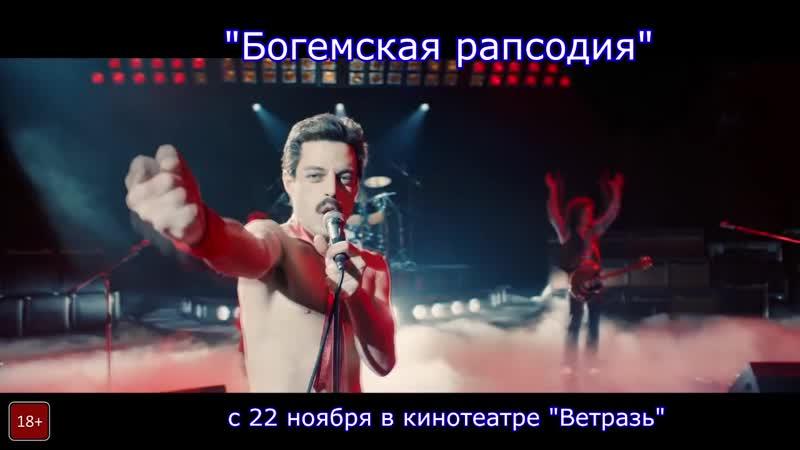 Драма биография музыка это все о фильме Богемская рапсодия который можно посмотреть в кинотеатрах уже с 22 ноября