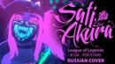 League of Legends OST RUS K DA POP STARS Cover by Sati Akura