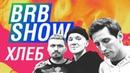 ХЛЕБ | Big Russian Boss Show [RapNews]