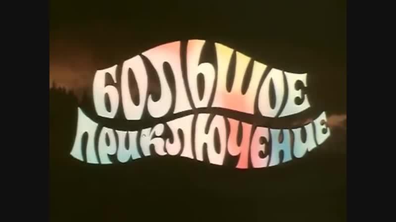 Vlc-record-pesnja-3-2018-10-16-23-h-m-s-Большое приключение 1985 (2 часть)-seriya-god-bol-pr-film-made-cccp-aaaa-scscscrp