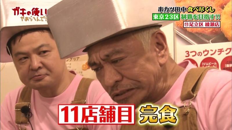 Gaki No Tsukai 1414 (2018.07.22) - Kushikatsu Tanaka Marathon (Part 2) (串カツ田中 食べ尽くして10万円 東京23区23店舗 完全制覇~!! (後編))