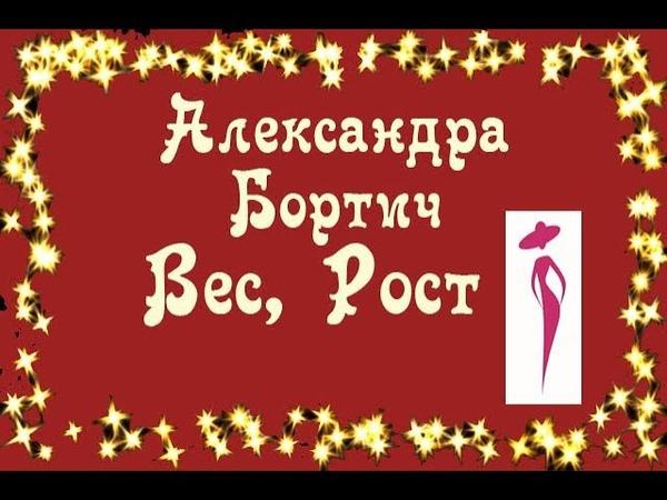 Рост, вес Александры Бортич, параметры фигуры.
