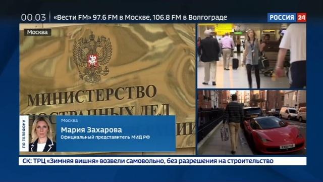 Новости на Россия 24 Посольство РФ направило ноту в британский МИД с требованием объяснить инцидент в Хитроу