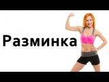 Фитнес дома для женщин. Разминка перед тренировкой |