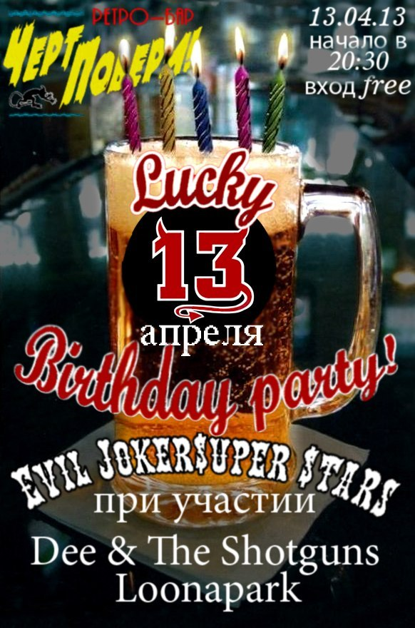 13.04 LUCKY 13 April BIRTHDAY PARTY