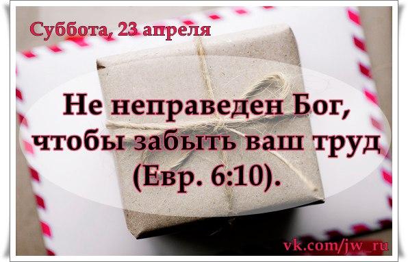 Исследуем Писания каждый день 2016 - Страница 4 TeONktp8GeY