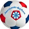 Эдельвейс-футбол (серия ежемесячных  турниров)