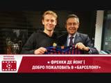 ● Френки де Йонг   Добро пожаловать в «Барселону»