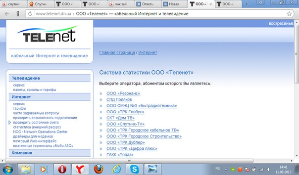 Интернет-провайдер Теленэт — первый!