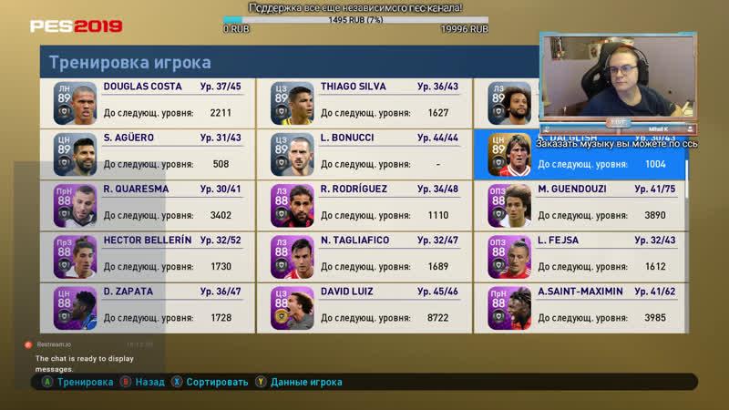 Новая неделя и новые агенты Кубки и рейтинговые матчи обсуждаем ЛЧ