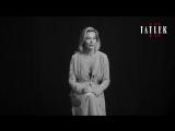 Юлия Высоцкая поздравляет Tatler с юбилеем