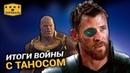 💥 Мстители Война Бесконечности 🎥 разбор фильма МарвелБЕЗ СПОЙЛЕРОВ