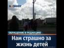 Нам страшно за жизнь детей жители Краснодара о «зебре» через оживленную дорогу