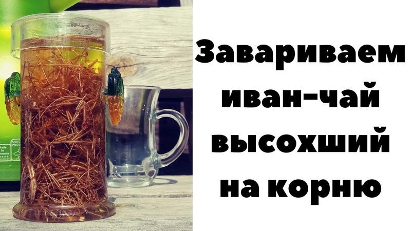 Иван-чай естественной ферментации, лист и коробочки - завариваем.
