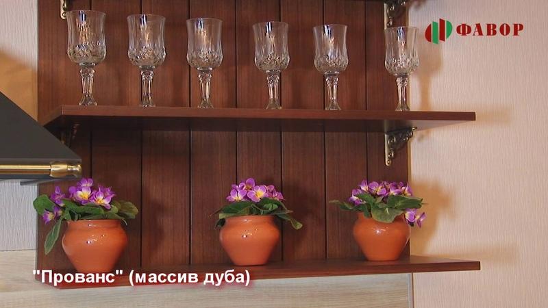 Кухни Фавор