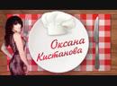 Фунчоза с индейкой и сладким перцем за 10 минут Видеорецепт от Оксаны Кистановой videoprod by ladis