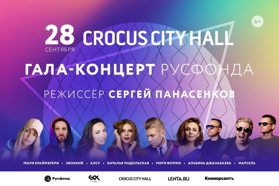 Гала-концерт Русфонда в Crocus City Hall