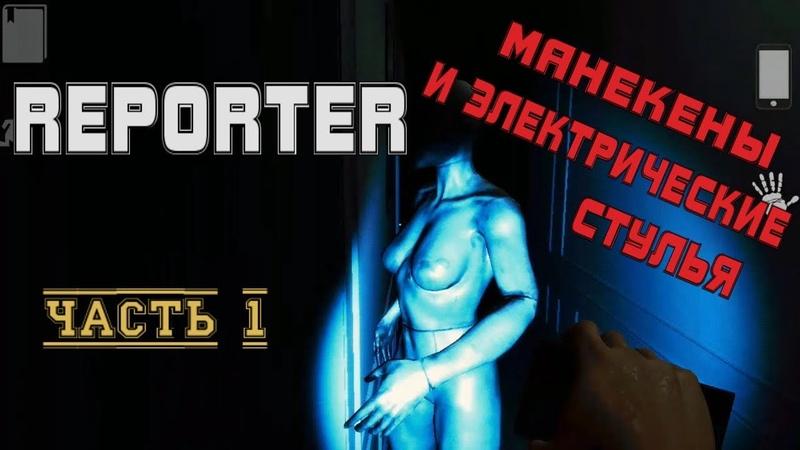 МАНЕКЕНЫ И ЭЛЕКТРИЧЕСКИЕ СТУЛЬЯ!🔶 Прохождение Reporter 1