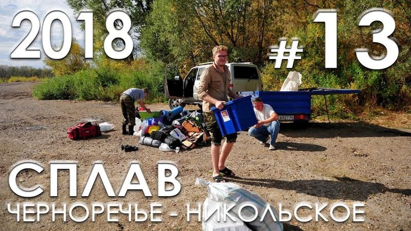 Сплав по реке Урал (Черноречье - Никольское) - Часть 1