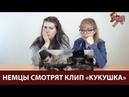НЕМЦЫ СМОТРЯТ КЛИП КУКУШКА