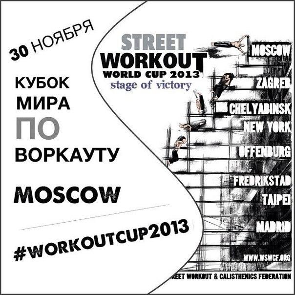 Финал Кубка Мира по Воркауту 2013 в Москве