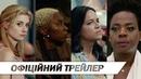 Вдови | Офіційний український трейлер