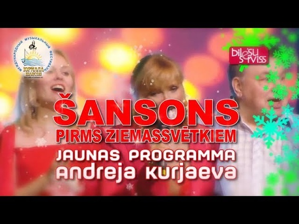 """""""Šansons pirms Ziemassvētkiem""""- mūzikas, dvēseles un draugu svētki."""