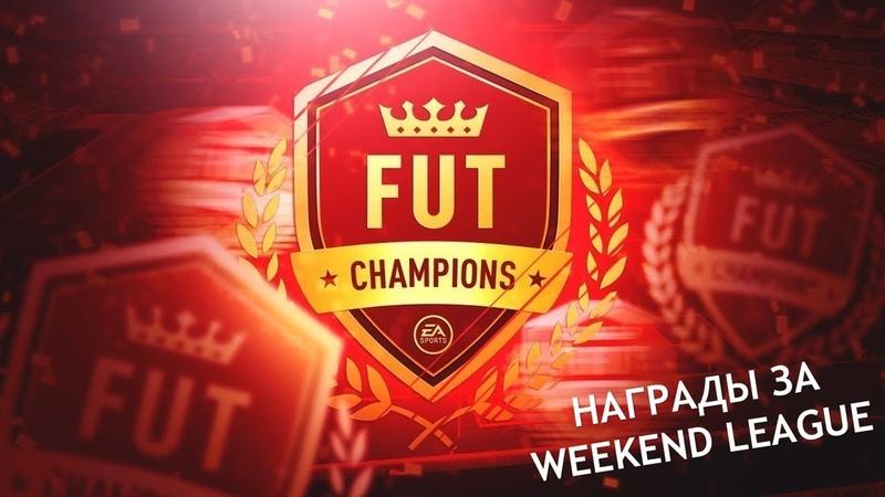 НАГРАДЫ ЗА WEEKEND LEAGUE FIFA19
