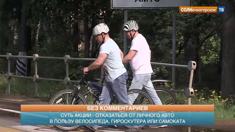 Солнечногорские автоинспекторы присоединились к акции На работу на велосипеде