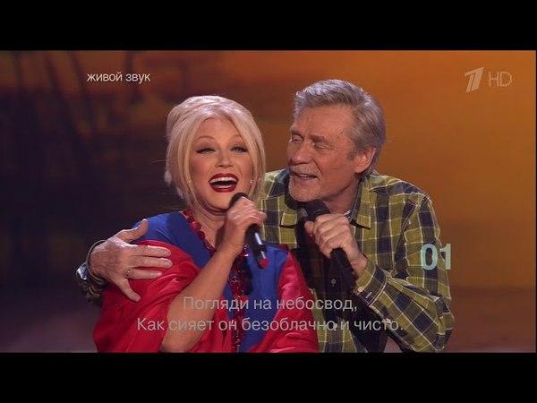 Старый клен - Таисия Повалий и Александр Михайлов (Две звезды 2013)