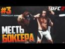 [LOKIϟPLAY] UFC 2 КАРЬЕРА 3 - МЕСТЬ БОКСЕРА