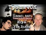 Обзор Тоннельные крысы - Вьетнам 1968