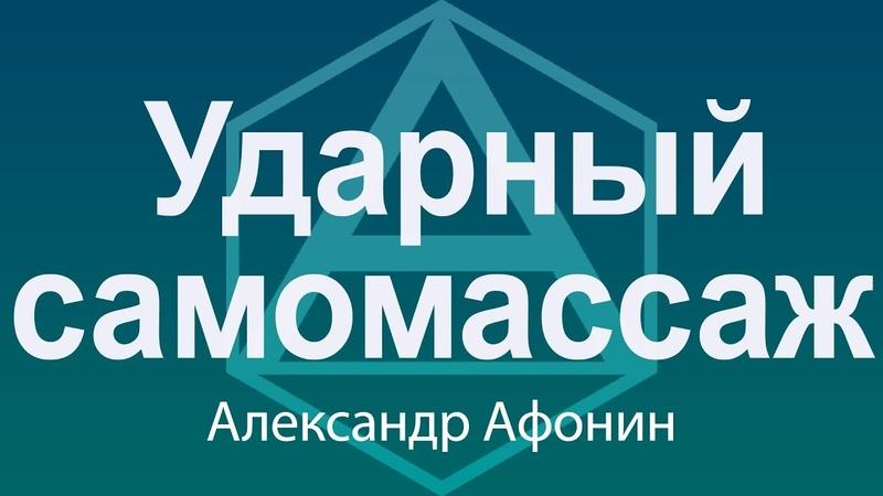 Ударный вибрационный самомассаж   Александр Афонин