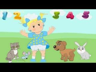 Обучающие-Развивающие мультфильмы: Учимся Считать до пяти -учим цифры