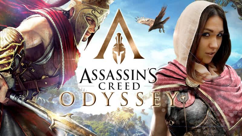 Валим ЦИКЛОПА и МЕДУЗУ ЭТО СПААААААРРРРТАА Assassin's Creed Odyssey DLC
