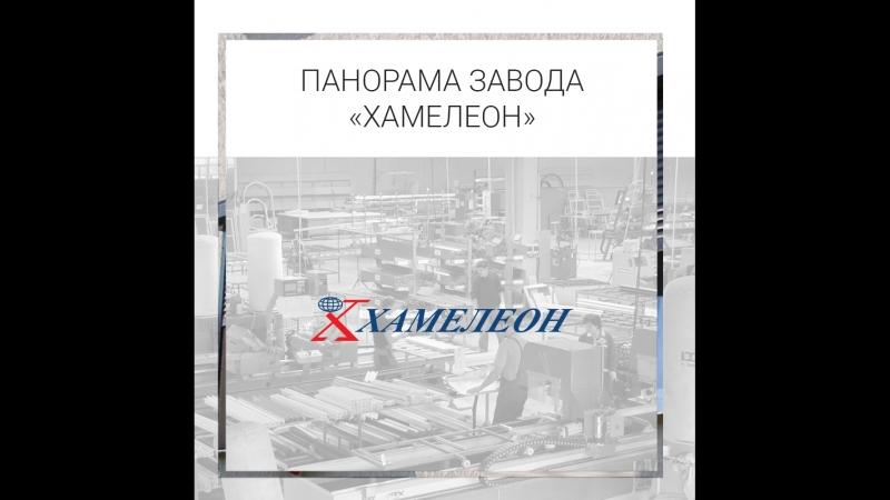Панорама завода Хамелеон