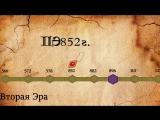 Хронология мира The Elder Scrolls - TES Лор