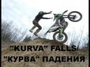 КУРВА ПАДЕНИЯ В ЭНДУРО/KURVA FALLS IN ENDURO