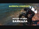 Дайверы собирают мусор со дна Байкала