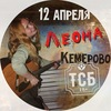 Леона в ТСБ 12 апреля | Кемерово
