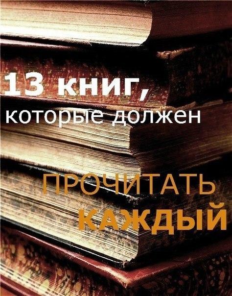 13 книг, которые должен прочитать каждый: