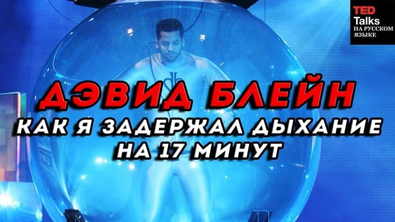 Дэвид Блейн - КАК Я ЗАДЕРЖАЛ ДЫХАНИЕ НА 17 МИНУТ - TED на русском